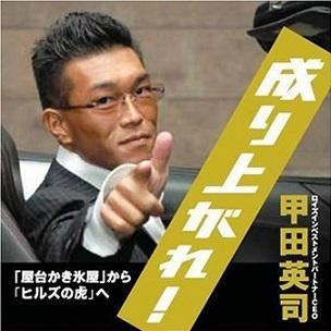 甲田英司.jpg